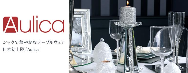 シックで華やかなテーブルウェア日本初上陸「Aulica」