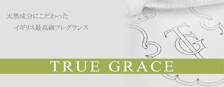 天然成分にこだわったイギリス最高級フレグランス TRUE GRACE